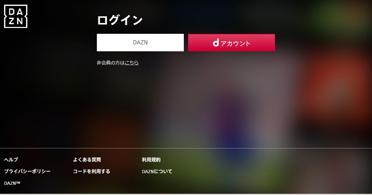 DAZNログイン画面