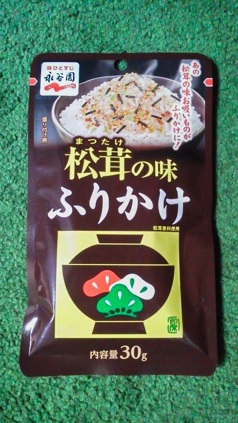 松茸の味ふりかけのパッケージ
