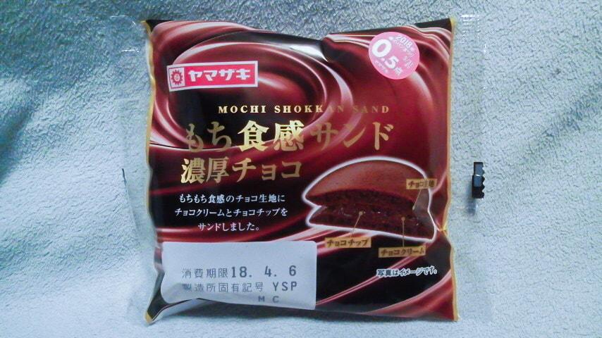 「もち食感サンド 濃厚チョコ」のパッケージ