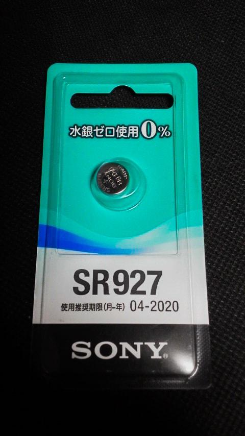 「SR927-ECO」のパッケージ