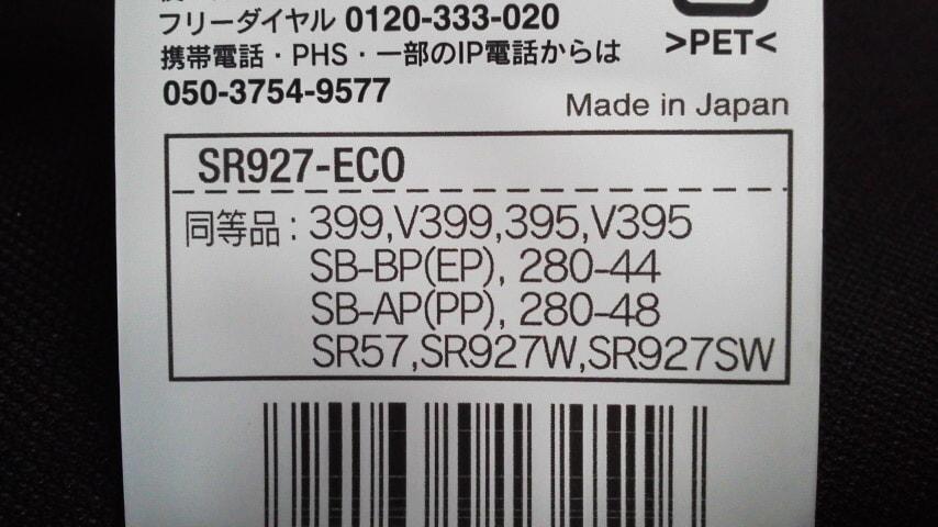 「SR927-ECO」のパッケージ裏面