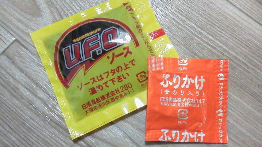 「日清焼そばU.F.O.」の小袋
