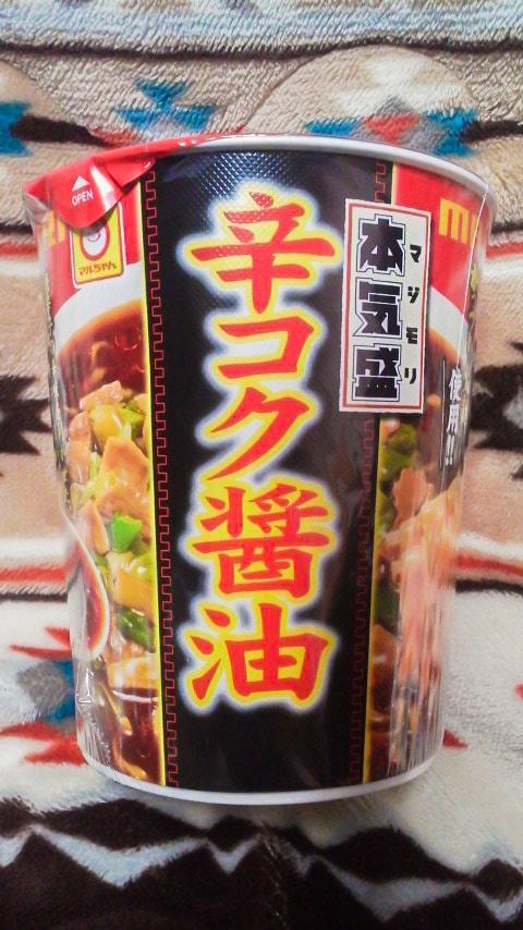 「本気盛 辛コク醤油」のパッケージ