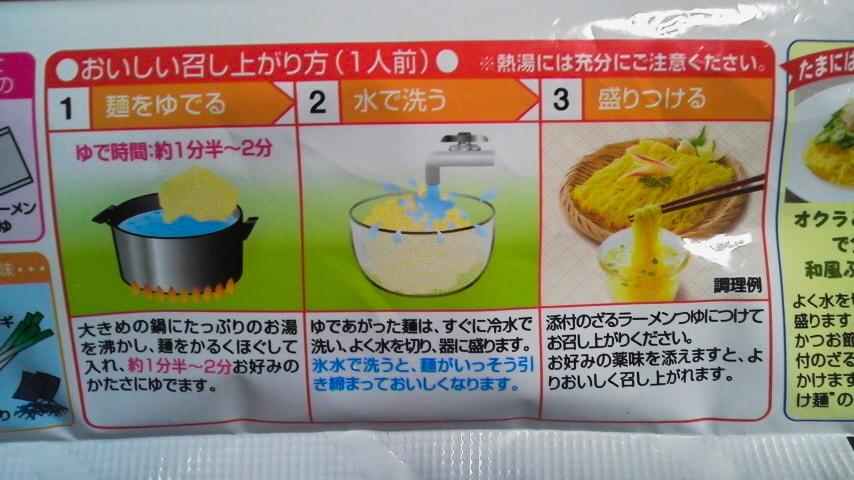 「サッポロざるラーメン鯛だし塩」の作り方