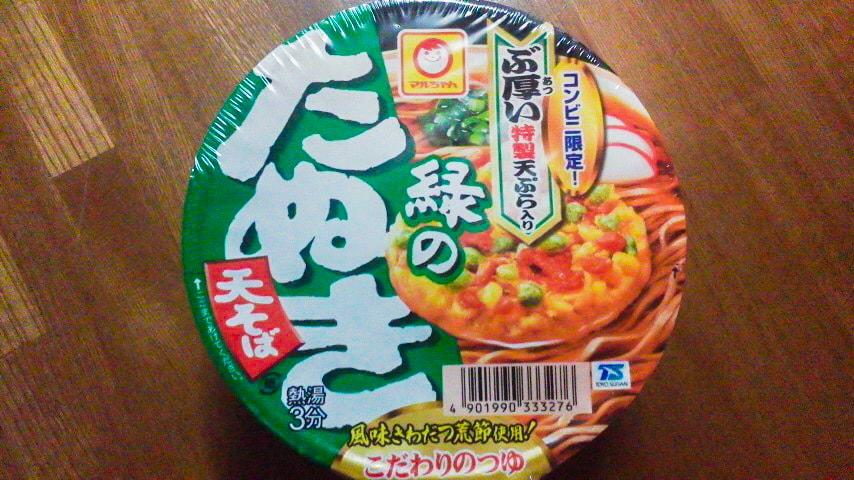 「緑のたぬき」のパッケージ