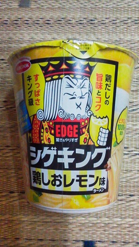 「EDGE シゲキング 鶏しおレモン味ラーメン」のパッケージ