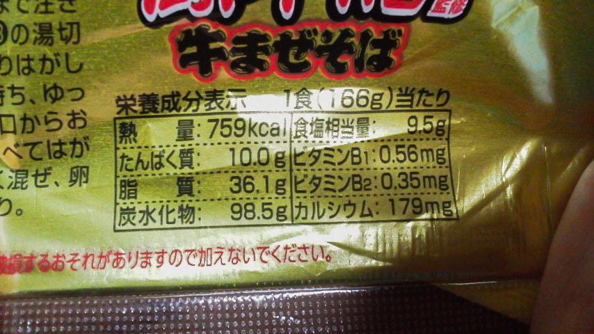 「闘牛脂監修 牛まぜそば 大盛」の栄養成分表示