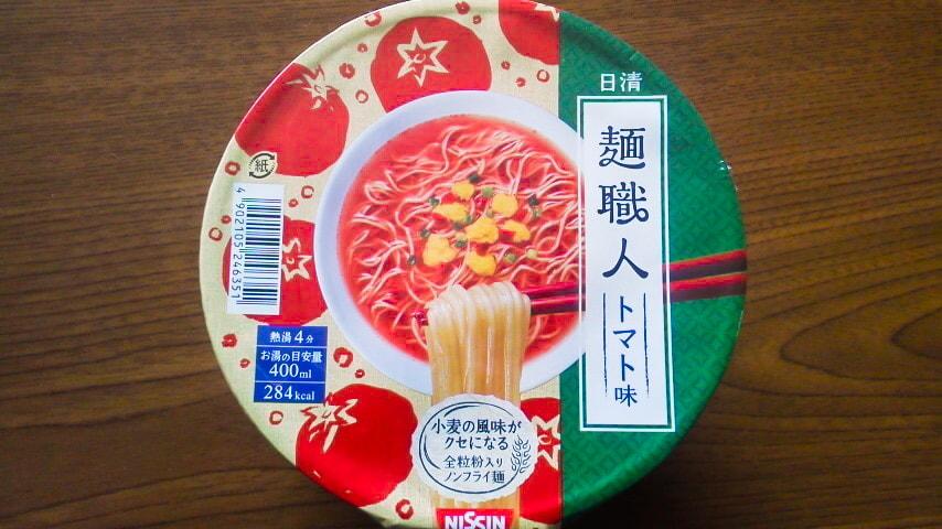 「日清麺職人 トマト味」のパッケージ