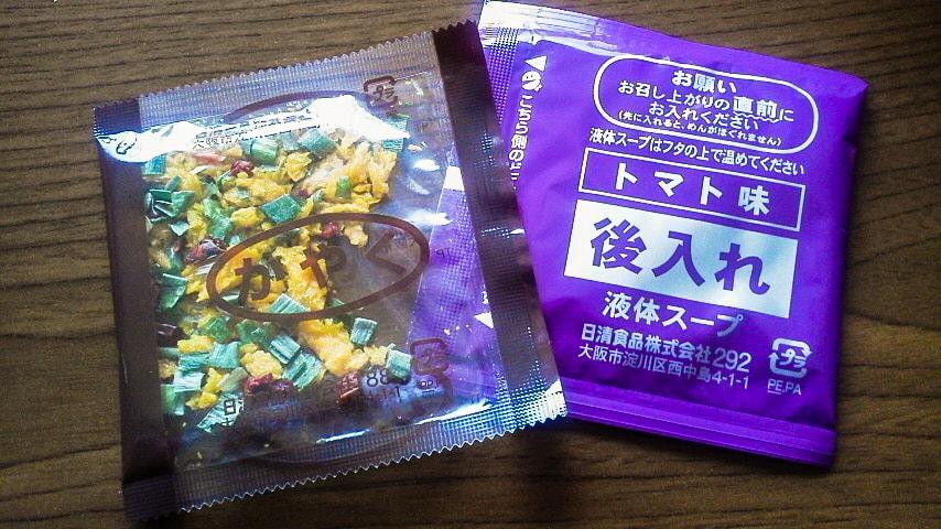 「日清麺職人 トマト味」の小袋