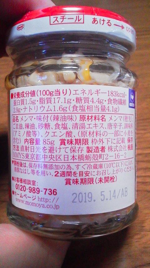「穂先メンマ やわらぎ(辣油味)」の栄養成分表示