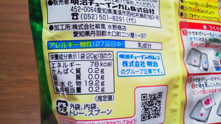 「実験スライムゼリー」栄養成分表示