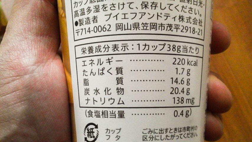 「ナチュラルポテト」の栄養成分表示