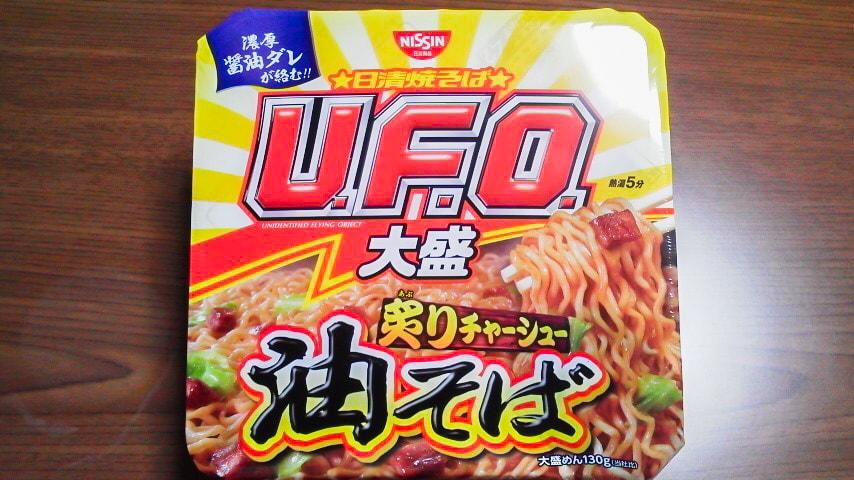 「日清焼そばU.F.O.大盛 炙りチャーシュー油そば」のパッケージ