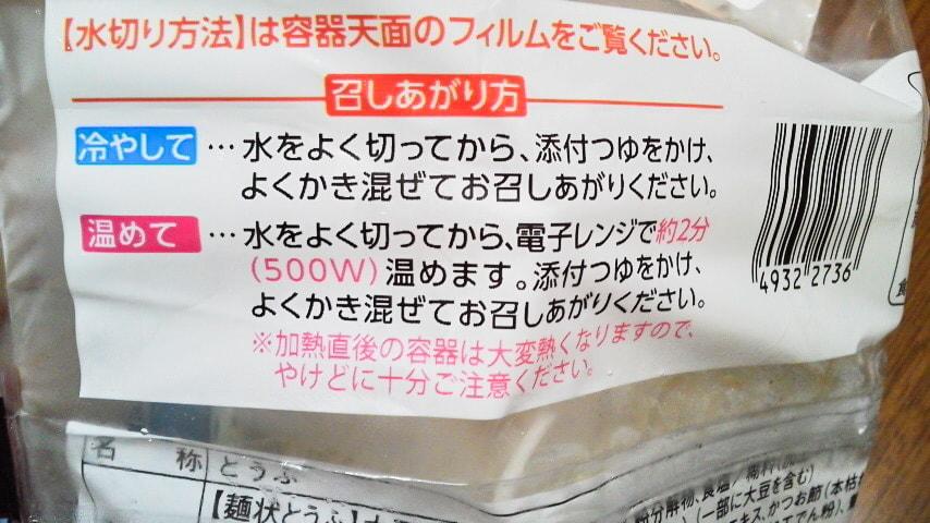 「とうふそうめん風」の調理方法