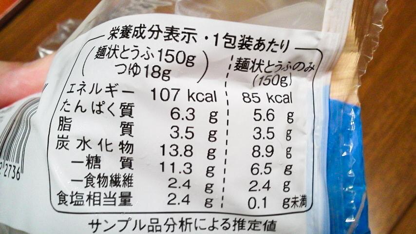 「とうふそうめん風」の栄養成分表示