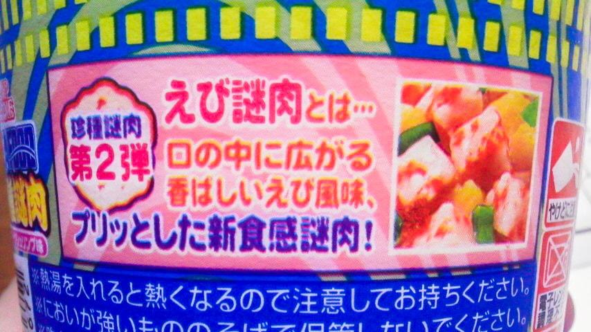 えび謎肉の食感…?