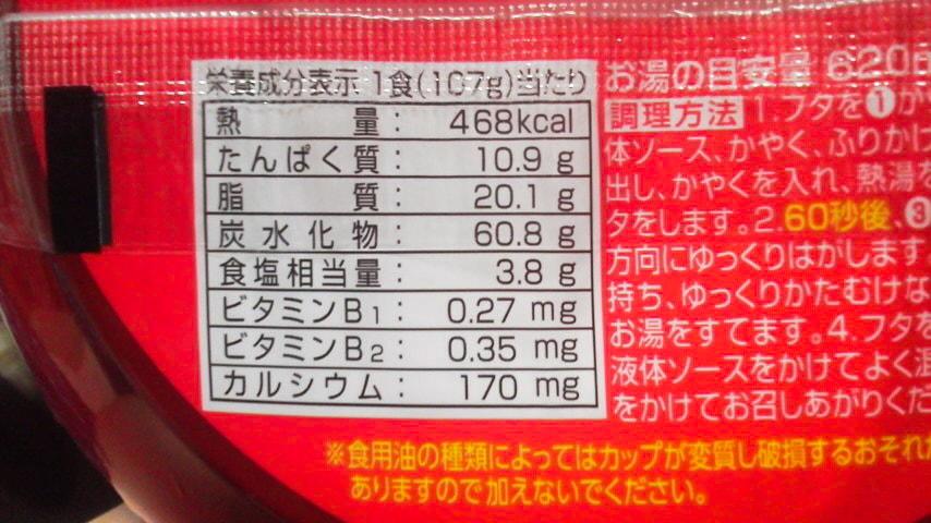 「極のチャルメラ バリカタ麺 辛豚骨まぜそば」の栄養成分表示