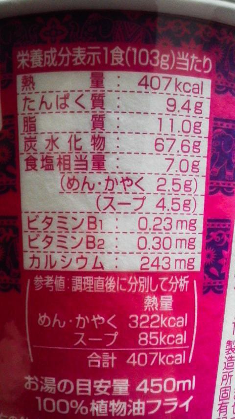 「IPPUDO タイ トムヤムクン豚骨」の栄養成分表示