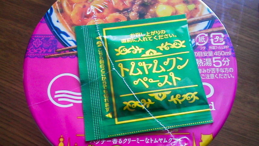 「IPPUDO タイ トムヤムクン豚骨」の小袋
