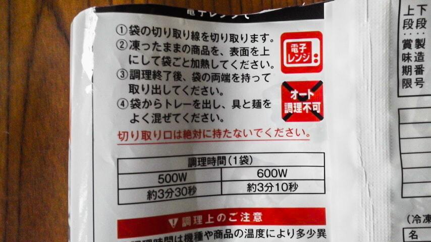 「海老と6種野菜の塩焼そば」の調理方法
