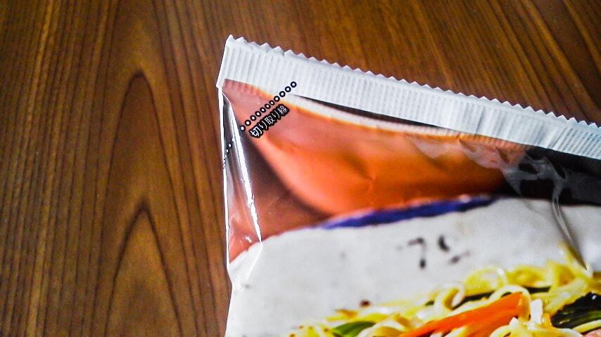 「海老と6種野菜の塩焼そば」の切り取り線