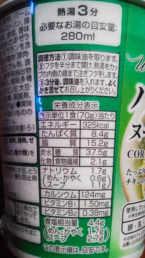 「パクチーチキンヌードル」の栄養成分表示