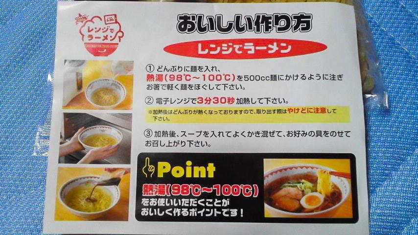 「レンジでかんたん!ラーメン 鶏だし醤油」の作り方