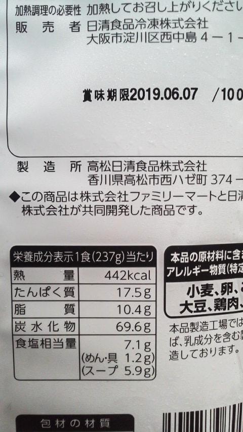 「芳醇な旨みの具付き味噌ラーメン」の栄養成分表示