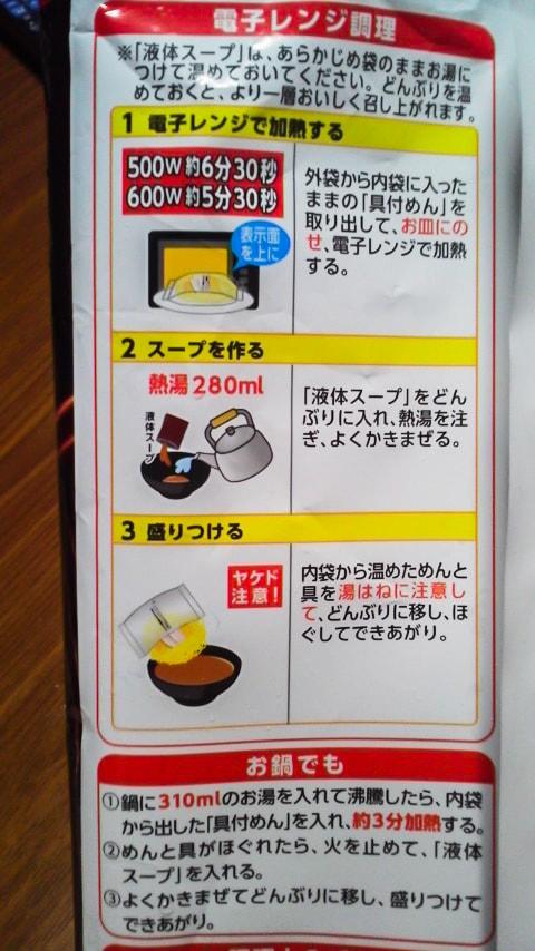 「芳醇な旨みの具付き味噌ラーメン」の作り方