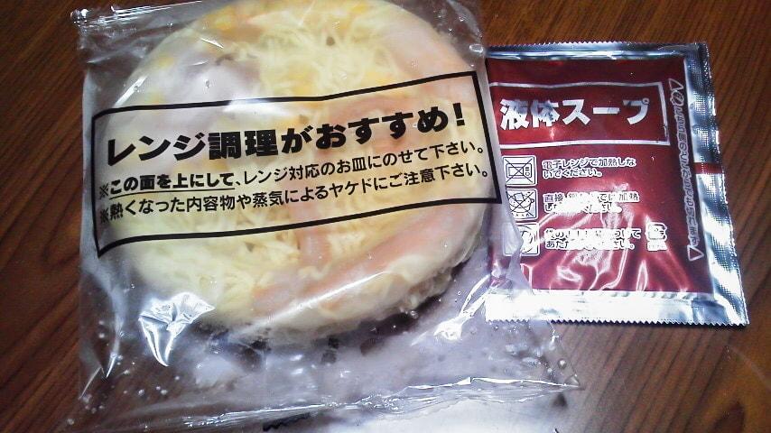 「芳醇な旨みの具付き味噌ラーメン」の内容