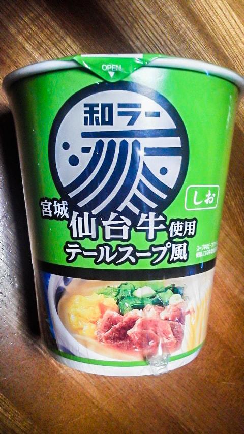 「和ラー 宮城 仙台牛使用 テールスープ風」のパッケージ