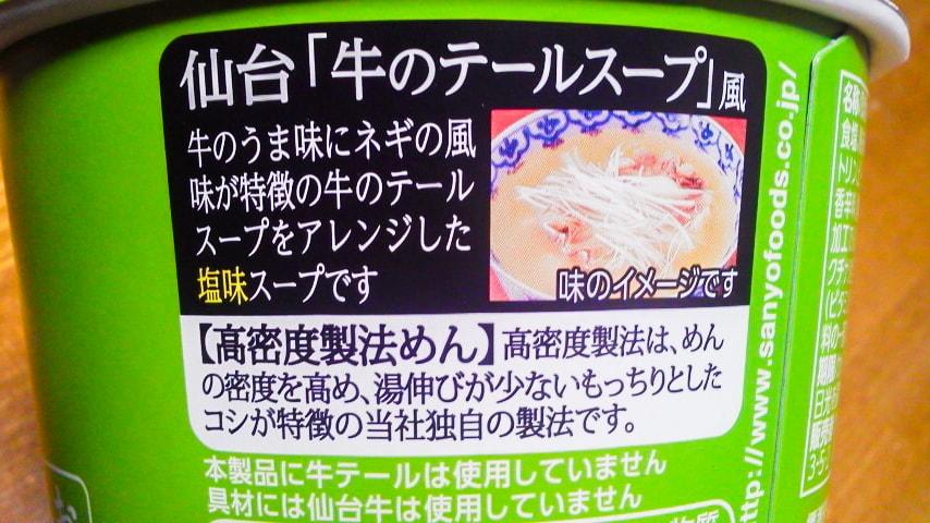 「和ラー 宮城 仙台牛使用 テールスープ風」の商品解説
