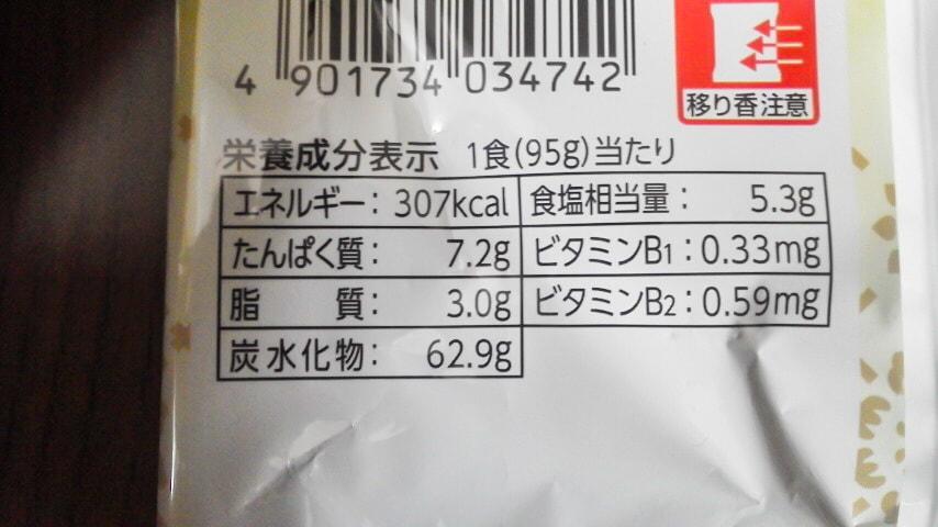 「レモングラス香る冷やしあえ麺」の栄養成分表示