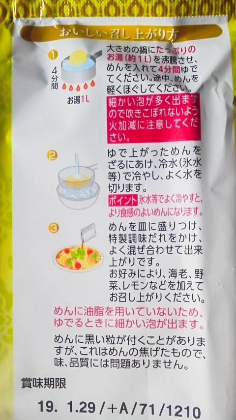 「レモングラス香る冷やしあえ麺」の作り方