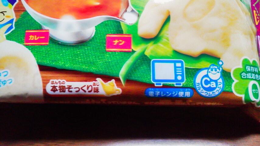 「たのしいナンカレー」は本物そっくり味