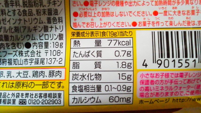 「たのしいナンカレー」の栄養成分表示