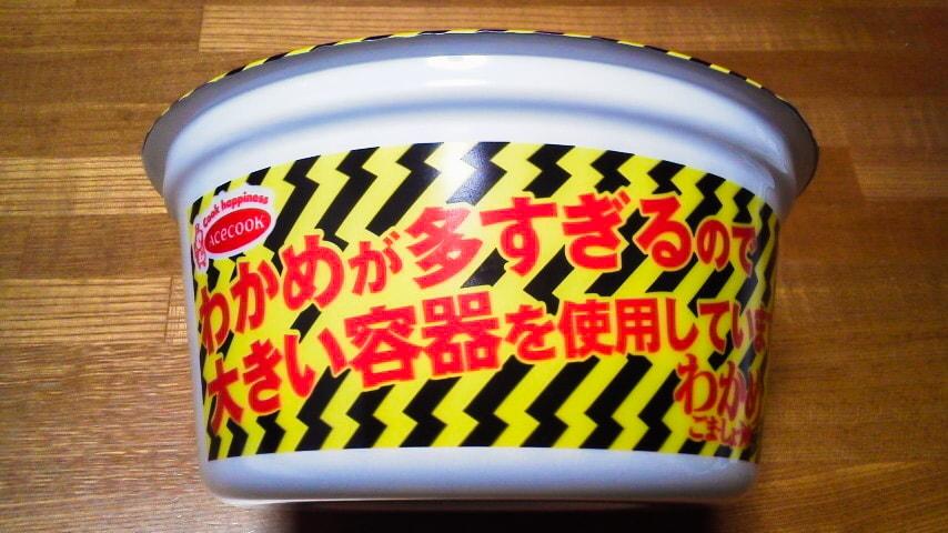「わかめラーメン 麺大盛りでわかめ7倍」のパッケージ横