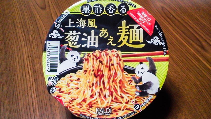 「黒酢香る 上海風葱油あえ麺」のパッケージ