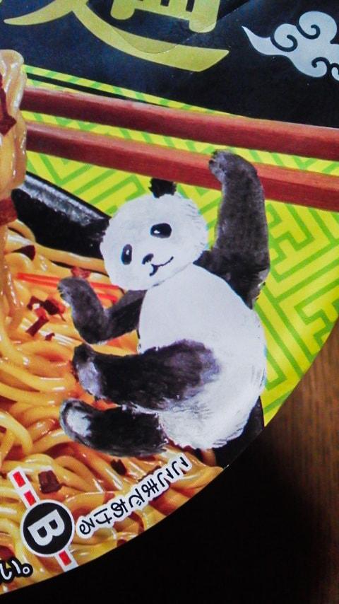 「黒酢香る 上海風葱油あえ麺」のパンダ