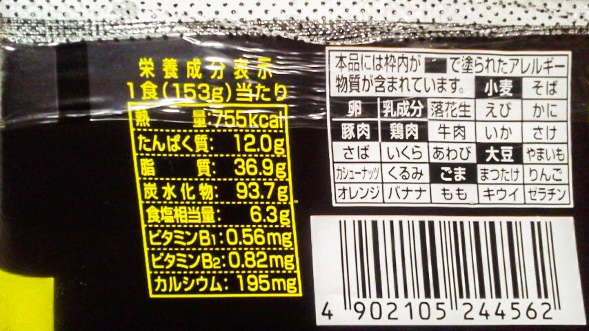 「日清焼そばU.F.O.大盛 チャーハン味焼そば」の栄養成分表示