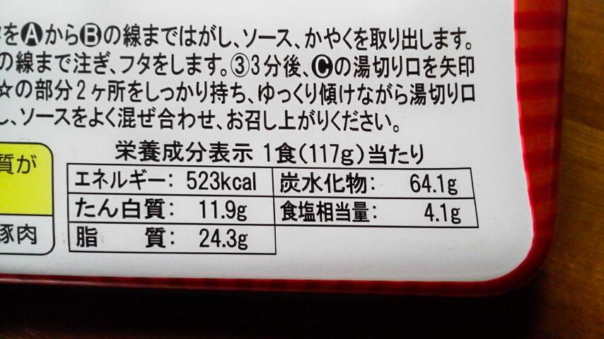 「ぺヤング 海老やきそば」の栄養成分表示