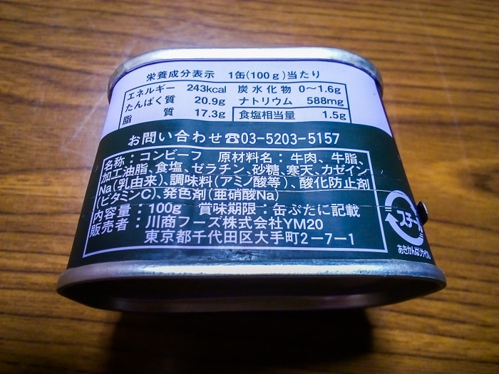 コンビーフの栄養成分と原材料