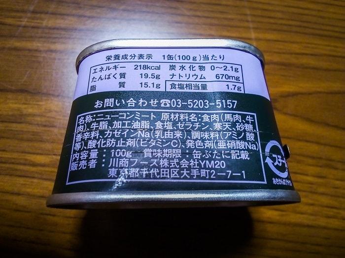 ニューコンミートの栄養成分と原材料