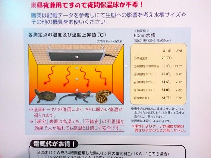 「暖突 Mサイズ」の保温性能