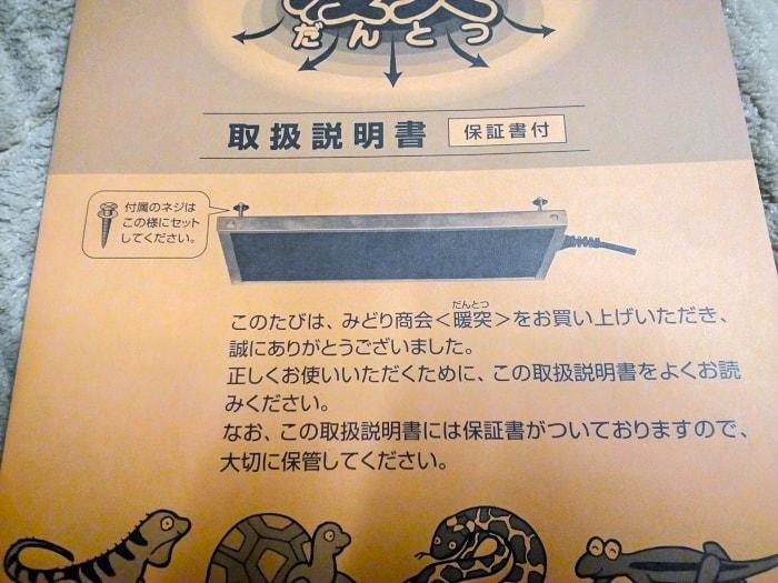 「暖突 Mサイズ」の取扱説明書表紙