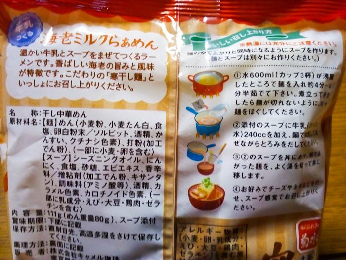 「海老ミルクらぁめん」の原材料や作り方