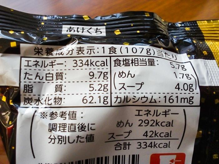 「マルちゃん正麺 トリュフ香る芳醇醤油」の栄養成分表示