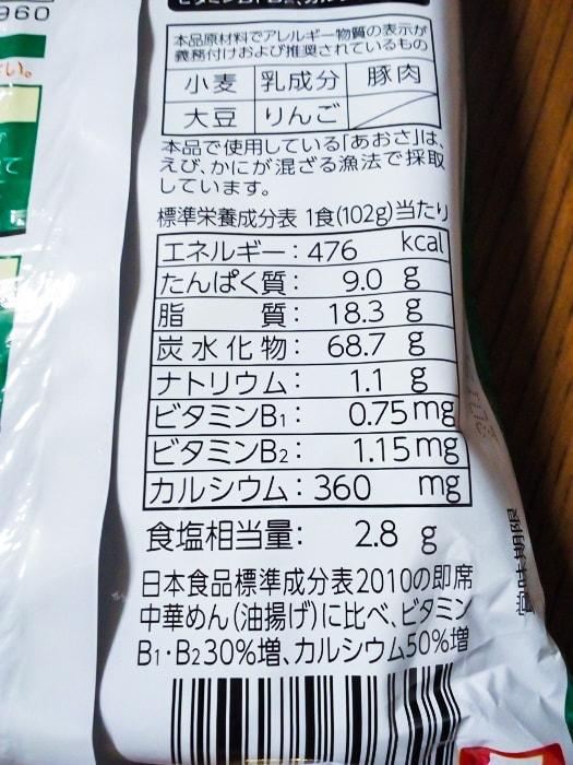 「麵許皆伝 ソース焼そば」の栄養成分表示