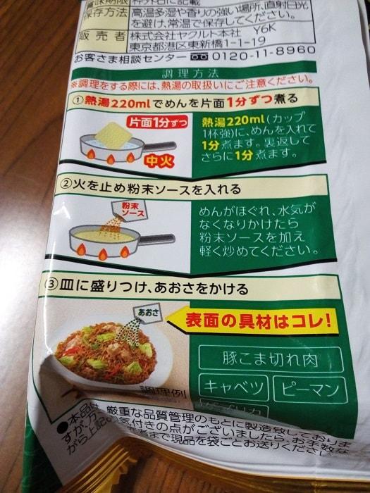 「麵許皆伝 ソース焼そば」の調理方法