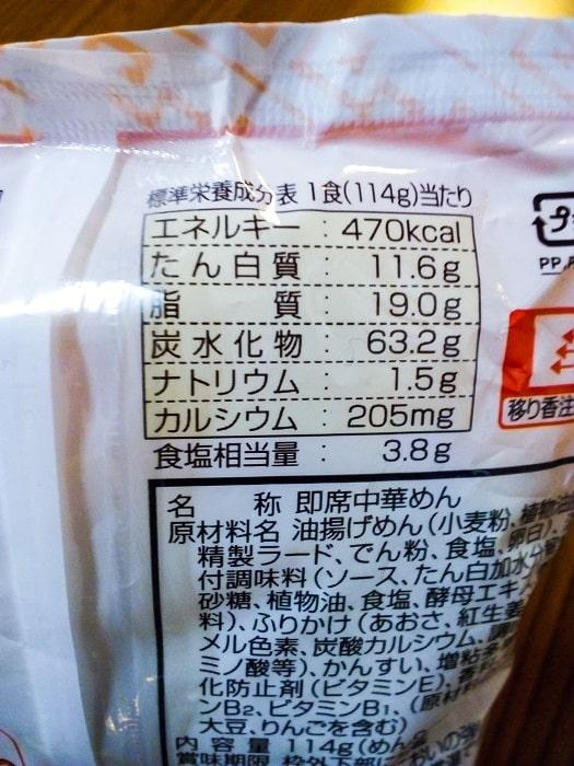 「やきっぺ」の栄養成分表示